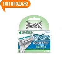 Кассета Wilkinson Sword (Schick) Quattro Titanium Sensitive 4 шт
